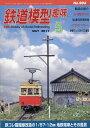 鉄道模型趣味 2017年 05月号 [雑誌]