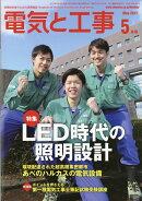 電気と工事 2017年 05月号 [雑誌]