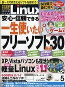 日経 Linux (リナックス) 2017年 05月号 [雑誌]