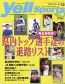 【予約】Yell sports (エールスポーツ) 千葉 Vol.12 2017年 05月号 [雑誌]