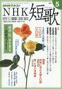NHK 短歌 2017年 05月号 [雑誌]