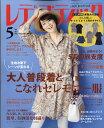 レディブティック 2017年 05月号 [雑誌]