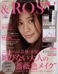 & ROSY 2017年 05月号 [雑誌]