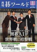 月刊 碁ワールド 2017年 05月号 [雑誌]