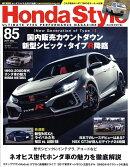 Honda Style (ホンダ スタイル) 2017年 05月号 [雑誌]