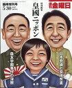 週刊 金曜日増刊 皇國ニッポン 2017年 5/30号 [雑誌]