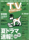 TV station (テレビステーション) 関東版 2017年 5/27号 [雑誌]