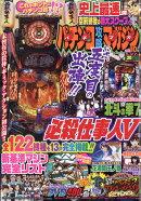パチンコ攻略マガジン 2017年 5/27号 [雑誌]
