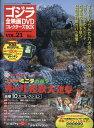 隔週刊 ゴジラ全映画DVDコレクターズBOX (ボックス) 2017年 5/2号 [雑誌]