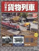 日本の貨物列車 2017年 5/10号 [雑誌]