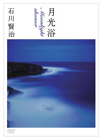 月光浴 Moonlight Shower [ 石川賢治 ]