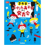 3・4・5歳児ふだんあそびから発表会CD付き (Gakken保育Books)