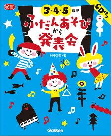 3・4・5歳児 ふだんあそびから発表会 CD付き (Gakken保育Books) [ 村中弘美 ]
