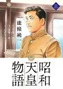 昭和天皇物語(8) (ビッグ コミックス) [ 能條 純一 ]