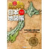 グローバルマップル日本地図帳