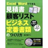 ああしたい!こうしたい!Excel&Wordでできる見積書顧客リストビジネス定番