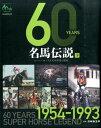 60 YEARS名馬伝説(下(1954-1993)) スーパーホースたちの栄光と遺産 [ 井崎脩五郎 ]