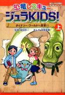 恐竜レスキュージュラKIDS!(上巻)