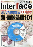 【予約】Interface (インターフェース) 2017年 05月号 [雑誌]