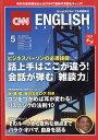 CNN ENGLISH EXPRESS (イングリッシュ・エクスプレス) 2017年 05月号 [雑誌]