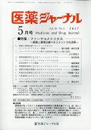 医薬ジャーナル 2017年 05月号 [雑誌]