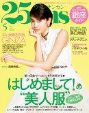 【予約】25ans (ヴァンサンカン) 2017年 05月号 [雑誌]