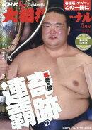 【予約】NHK大相撲ジャーナル 2017年 05月号 [雑誌]