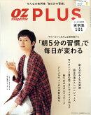 OZ plus (オズプラス) 2017年 05月号 [雑誌]