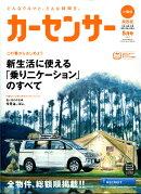 カーセンサー関西版 2017年 05月号 [雑誌]