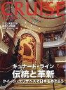 CRUISE (クルーズ) 2017年 05月号 [雑誌]