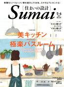 SUMAI no SEKKEI (住まいの設計) 2017年 05月号 [雑誌]