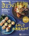 NHK きょうの料理 2017年 05月号 [雑誌]
