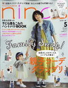 nina's (ニナーズ) 2017年 05月号 [雑誌]