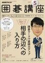 NHK 囲碁講座 2017年 05月号 [雑誌]