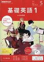 NHK ラジオ 基礎英語1 CD付き 2017年 05月号 [雑誌]