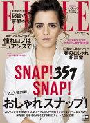 ELLE JAPON (エル・ジャポン) 2017年 05月号 [雑誌]