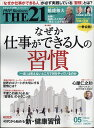 THE 21 (ザ ニジュウイチ) 2017年 05月号 [雑誌]