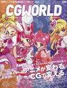 CG WORLD (シージー ワールド) 2017年 05月号 [雑誌]