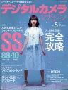 デジタルカメラマガジン 2017年 05月号 [雑誌]
