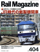 Rail Magazine (レイル・マガジン) 2017年 05月号 [雑誌]