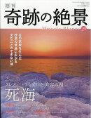 週刊 奇跡の絶景 Miracle Planet (ミラクルプラネット) 2017年 5/30号 [雑誌]