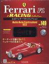 隔週刊 公式フェラーリF1 (エフワン) & (アンド) レーシングコレクション 2017年 5/17号 [雑誌]