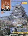 週刊 日本の城 改訂版 2017年 5/30号 [雑誌]