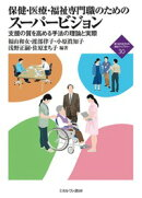 保健・医療・福祉専門職のための スーパービジョン