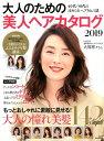 大人のための美人ヘアカタログ(2019) 40代・50代のほめられヘアNo.1誌 (e-MOOK)
