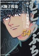 むこうぶち(54)