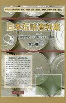 日本缶詰資料集(全5巻セット)