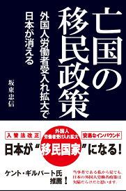 亡国の移民政策〜外国人労働者受入れ拡大で日本が消える〜 [ 坂東忠信 ]