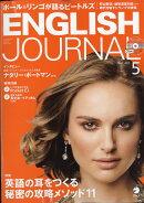 ENGLISH JOURNAL (イングリッシュジャーナル) 2017年 05月号 [雑誌]