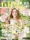 ゼクシィ関西 2017年 5月号 [雑誌]